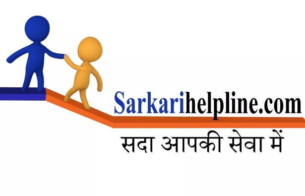 Solution to all the common man's problems; Sarkari Helpline 'A One stop gateway'' for Public Services